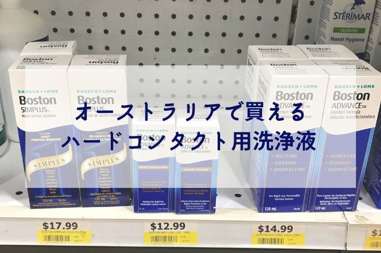 青い箱のコンタクト保存液