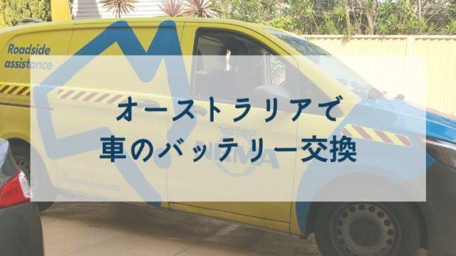 黄色いロードサービスの車