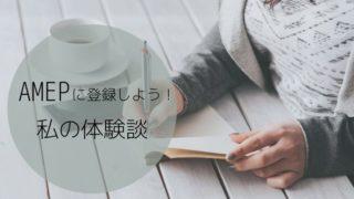 TAFE 女性がコーヒーを飲みながらメモを取っている