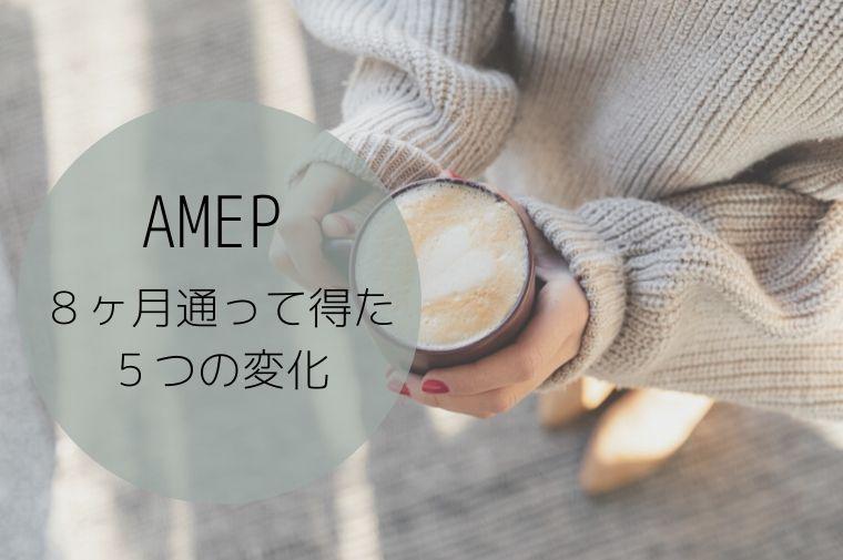 AMEP コーヒーカップを両手で持っている女性