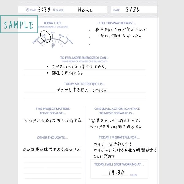 the 5 second journal Sample