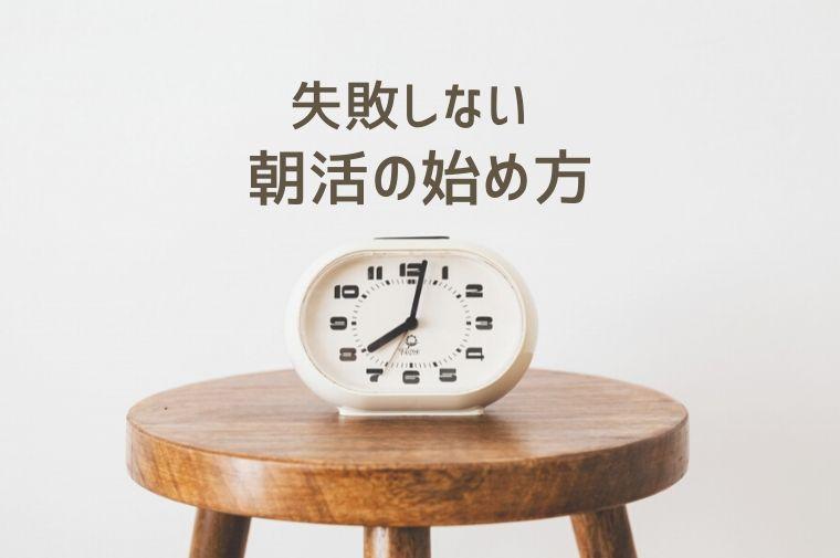 失敗しない朝活の始め方。白い目覚まし時計
