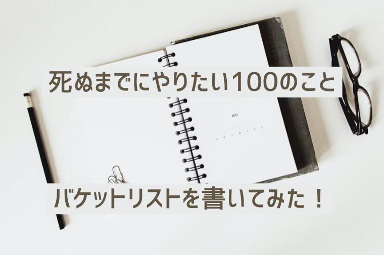 バケットリスト。机に置いてある手帳とメガネ