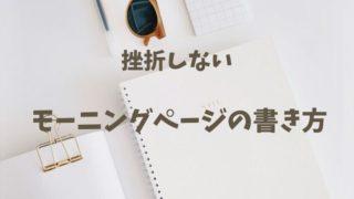 モーニングページ ノートとサングラスが白い机に置いてある