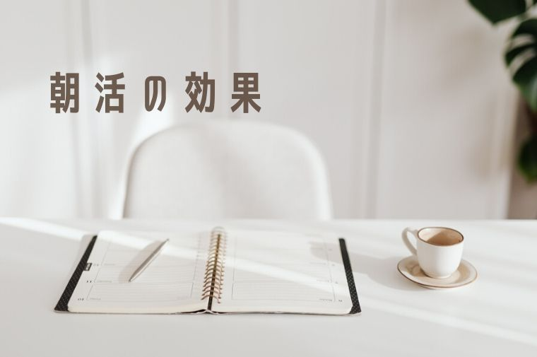 朝活の効果 白い机にノートとコーヒーが置いてある