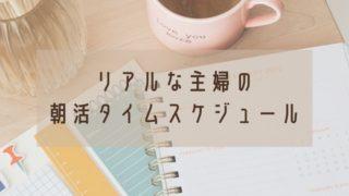 朝活タイムシュケジュール。テーブルの上のスケジュール帳とコーヒーカップ