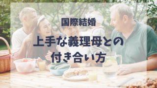 国際結婚 2世帯の家族が外で食事をしている