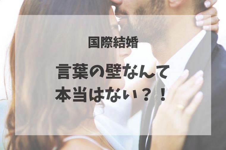 国際結婚の言葉の壁。男性が女性のおでこにキスをしている
