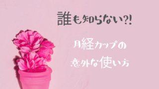 ピンクの月経カップとピンクの花