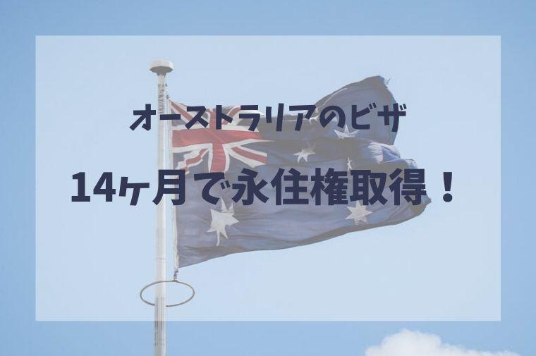 オーストラリアのビザ。オーストラリアの国旗