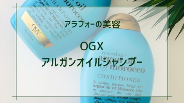 OGXアルガンオイルシャンプーとコンディショナーが並んでいる