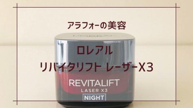 ロレアルパリの『リバイタリフト レーザーX3 ナイトクリーム