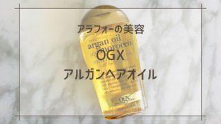 金色のOGXアルガンヘアオイル