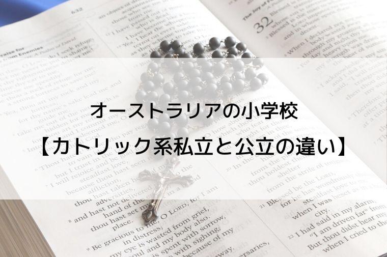 聖書の上に置いてある黒いロザリオ
