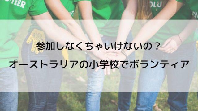 緑のTシャツを着たボランティアの人たち