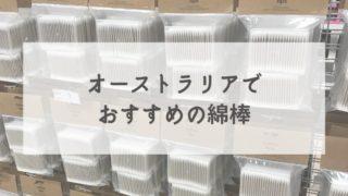 綿棒売り場に並んでいる綿棒