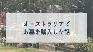 オーストラリアのお墓