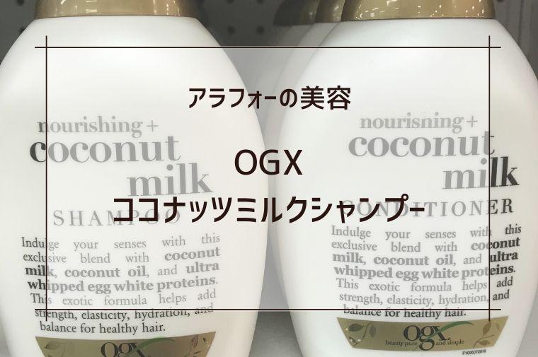 白いボトルのOGXココナッツミルクシャンプー