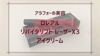 ロレアルリバイタリフト レーザーx3アイクリーム