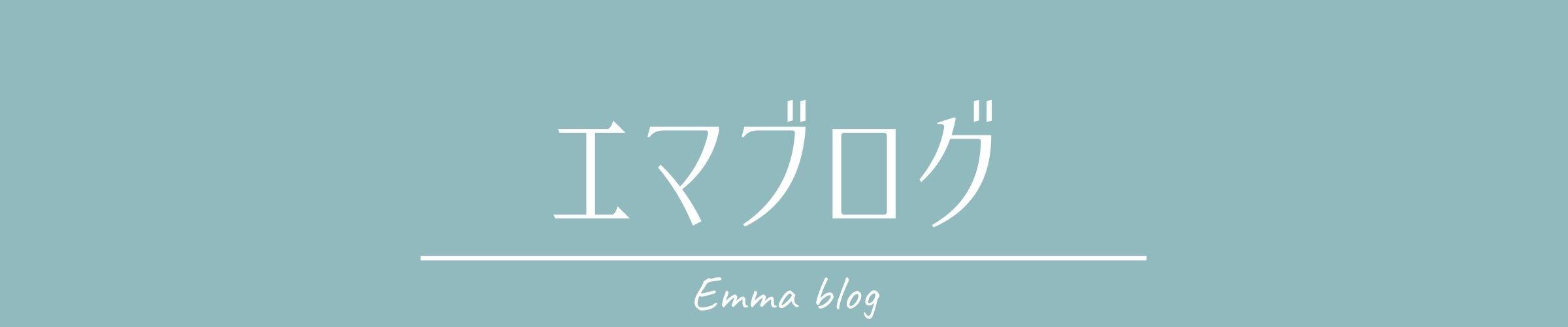 エマブログ