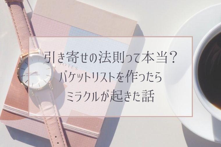 ピンクのノートの上にあるピンクの腕時計