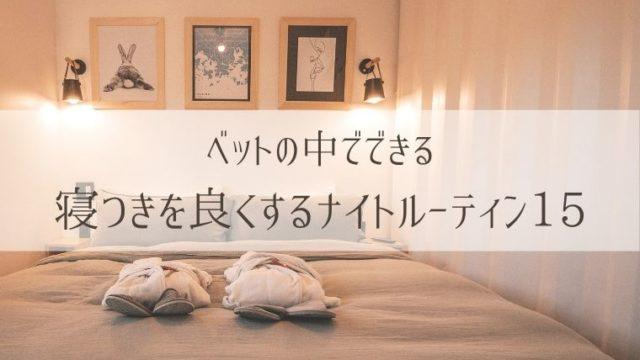 ベットの中でできる寝つきを良くするナイトルーティーン15