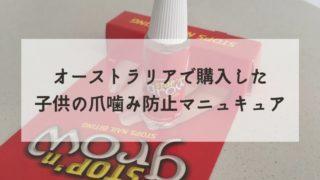 赤い箱の爪噛み防止マニュキュア