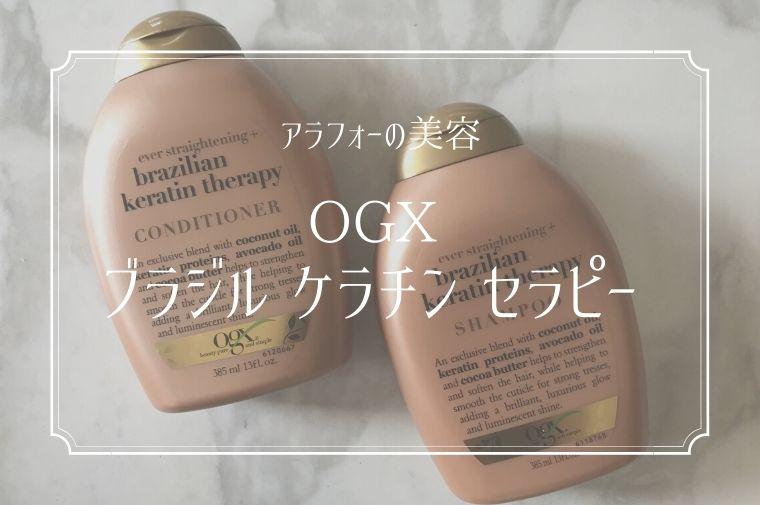 OGXブラジルケラチンセラピーシャンプー&リンス