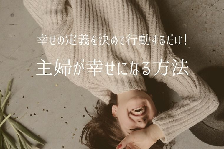床に寝転がって笑ている女性