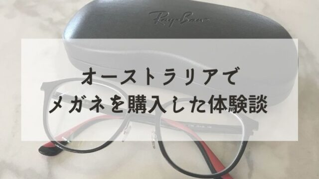 Ray banのメガネとメガネケース